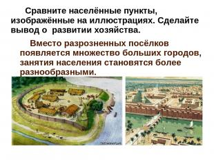 Сравните населённые пункты, изображённые на иллюстрациях. Сделайте вывод о разви