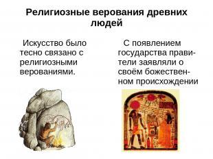 Религиозные верования древних людей Искусство было тесно связано с религиозными