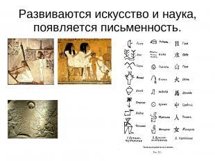 Развиваются искусство и наука, появляется письменность.