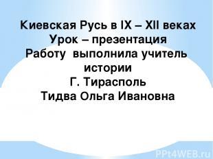 Киевская Русь в IX – XII веках Урок – презентация Работу выполнила учитель истор