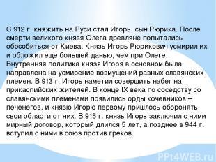 С 912 г. княжить на Руси стал Игорь, сын Рюрика. После смерти великого князя Оле