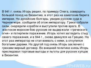 В 941 г. князь Игорь решил, по примеру Олега, совершить большой поход на Византи