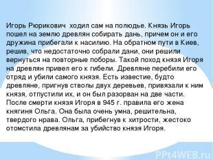 Игорь Рюрикович ходил сам на полюдье. Князь Игорь пошел на землю древлян собират