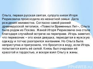 Ольга, первая русская святая, супруга князя Игоря Рюриковича происходила из незн