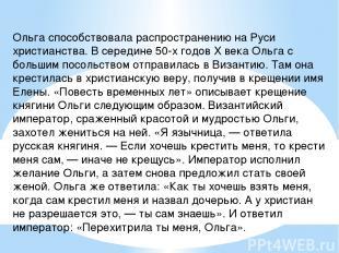 Ольга способствовала распространению на Руси христианства. В середине 50-х годов