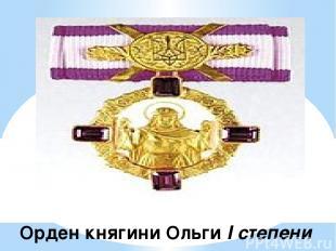 Орден княгини Ольги I степени