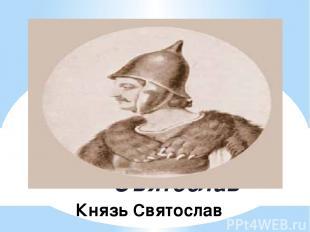 Князь Святослав Князь Святослав