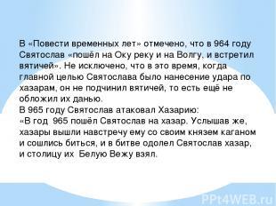 В «Повести временных лет» отмечено, что в 964 году Святослав «пошёл на Оку реку