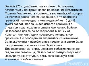 Весной 970 года Святослав в союзе с болгарами, печенегами и венграми напал на вл