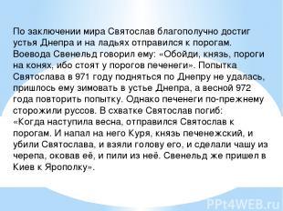 По заключении мира Святослав благополучно достиг устья Днепра и на ладьях отправ