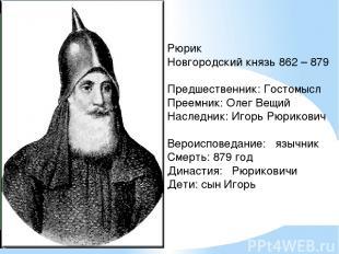 Рюрик Новгородский князь 862 – 879 Предшественник: Гостомысл Преемник: Олег Вещи