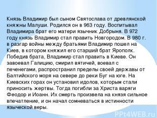 Князь Владимир был сыном Святослава от древлянской княжны Малуши. Родился он в 9