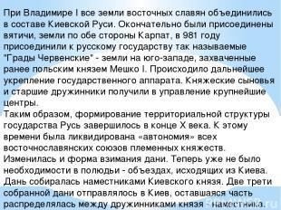 При Владимире I все земли восточных славян объединились в составе Киевской Руси.
