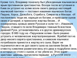 Кроме того, Владимир поначалу был убежденным язычником и ярым противником христи
