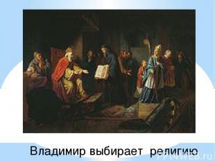 Владимир выбирает религию
