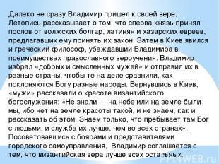 Далеко не сразу Владимир пришел к своей вере. Летопись рассказывает о том, что с