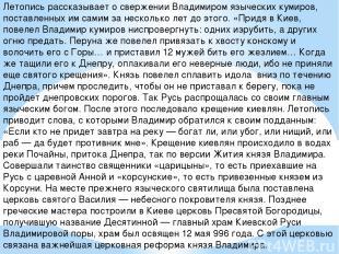 Летопись рассказывает о свержении Владимиром языческих кумиров, поставленных им