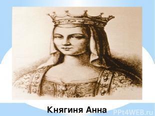 Княгиня Анна