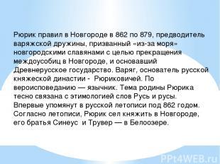 Рюрик правил в Новгороде в 862 по 879, предводитель варяжской дружины, призванны