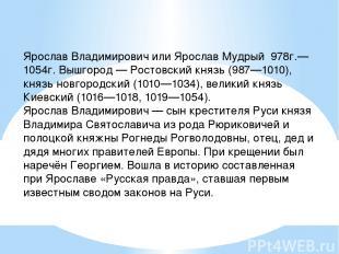 Ярослав Владимирович или Ярослав Мудрый 978г.— 1054г. Вышгород — Ростовский княз