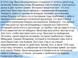В 1014 году Ярослав решительно отказался от уплаты дани отцу, великому Киевскому