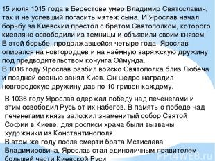 15 июля 1015 года в Берестове умер Владимир Святославич, так и не успевший погас
