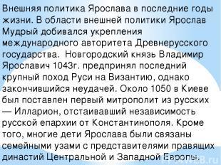 Внешняя политика Ярослава в последние годы жизни. В области внешней политики Яро
