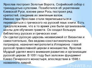Ярослав построил Золотые Ворота, Софийский собор с тринадцатью куполами. Позабот