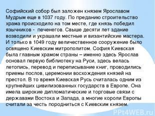 Софийский собор был заложен князем Ярославом Мудрым еще в 1037 году. По преданию