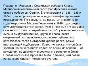 Похоронен Ярослав в Софийском соборе в Киеве. Мраморный шеститонный саркофаг Яро