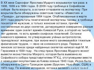 В XX веке Саркофаг Ярослава Мудрого вскрывался три раза: в 1936, 1939 и в 1964 г
