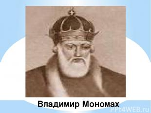 Владимир Мономах