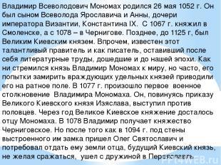 Владимир Всеволодович Мономах родился 26 мая 1052 г. Он был сыном Всеволода Ярос