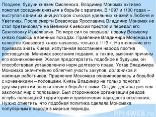 Позднее, будучи князем Смоленска, Владимир Мономах активно помогал соседним княз