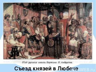 Съезд князей в Любече