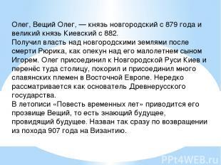 Олег, Вещий Олег, — князь новгородский с 879 года и великий князь Киевский с 882