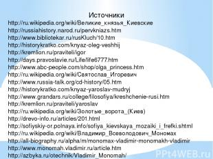 Источники http://ru.wikipedia.org/wiki/Великие_князья_Киевские http://russiahist