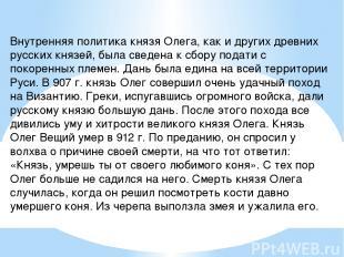 Внутренняя политика князя Олега, как и других древних русских князей, была сведе