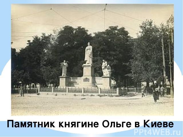Памятник княгине Ольге в Киеве