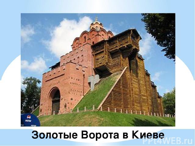 отые Золотые Ворота в Киеве