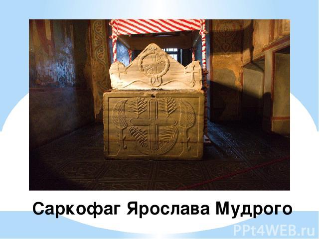 Саркофаг Ярослава Мудрого
