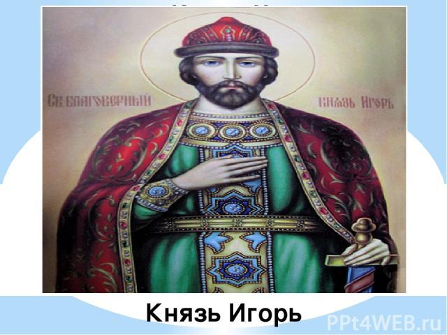 Князь Игорь Князь Игорь
