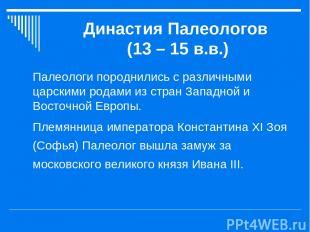 Династия Палеологов (13 – 15 в.в.) Палеологи породнились с различными царскими р