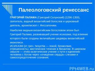 Палеологовский ренессанс ГРИГОРИЙ ПАЛАМА (Григорий Солунский) (1296-1359), святи
