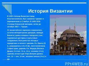 История Византии В 1453 столица Византии город Константинополь был захвачен турк
