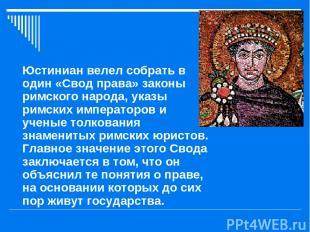 Юстиниан велел собрать в один «Свод права» законы римского народа, указы римских