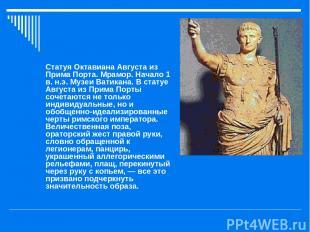 Статуя Октавиана Августа из Прима Порта. Мрамор. Начало 1 в. н.э. Музеи Ватикана