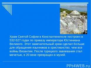 Храм Святой Софии в Константинополе построен в 532-527 годах по приказу императо