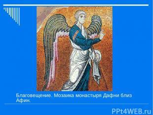 Благовещение. Мозаика монастыря Дафни близ Афин.