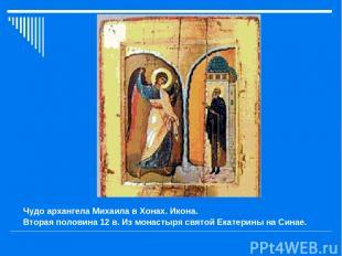 Чудо архангела Михаила в Хонах. Икона. Вторая половина 12 в. Из монастыря святой